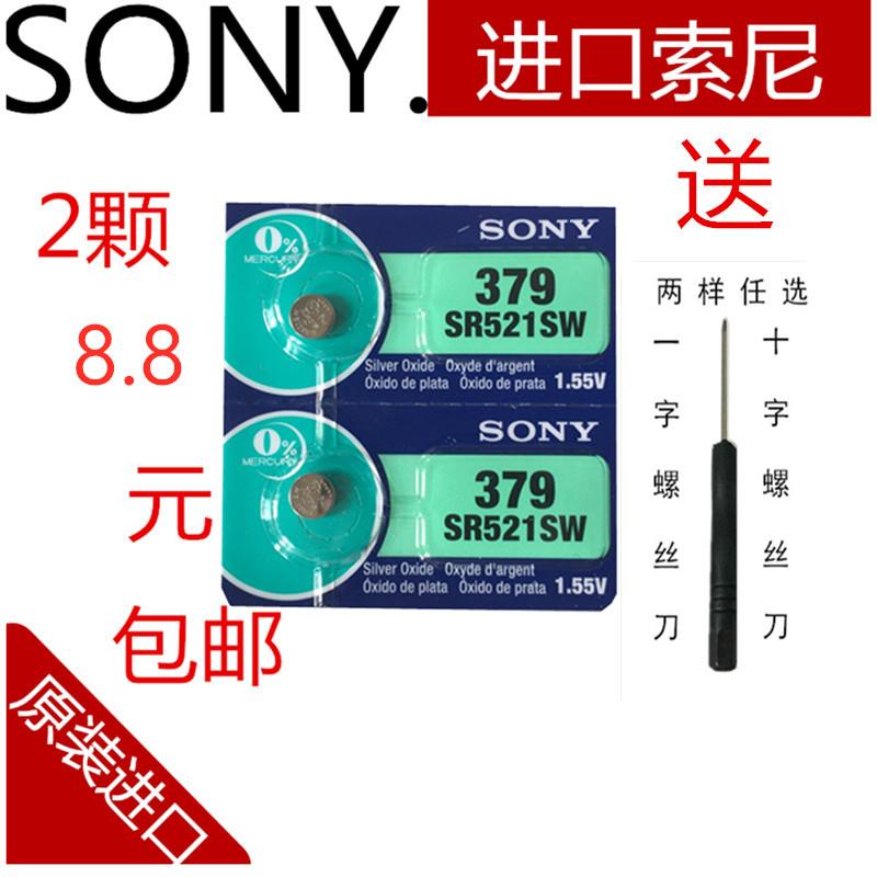 正品SONY索尼2粒价SR521SW/AG0LR69/379手表纽扣电池电子包邮