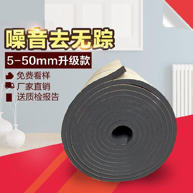 墙体吸音棉隔音棉保温暖房阻燃外机安装暖气管自粘消声空调影剧院