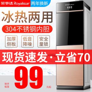 家用台式 水制冷制热新款 荣事达饮水机立式 小型全自动智能冷热桶装