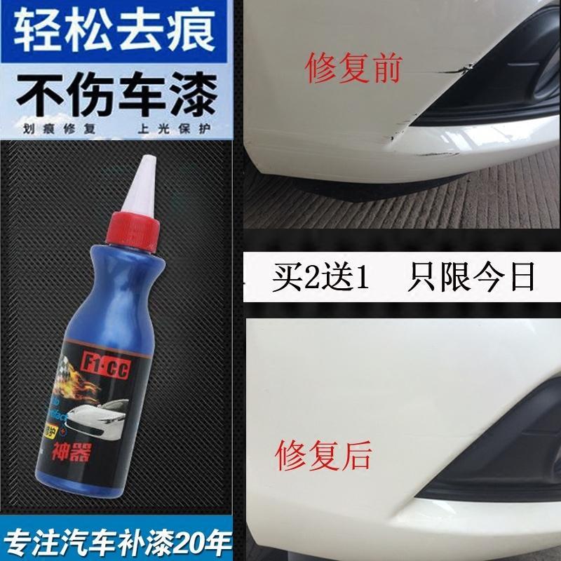 正品汽车擦车神器车漆去痕修复补漆神器纳米去除划刮伤划痕液车蜡