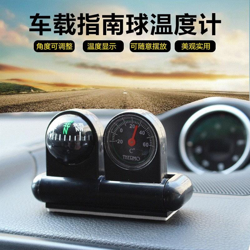 汽车温度计车用指南球自驾游汽车用品指南针车载高精度多功能越野