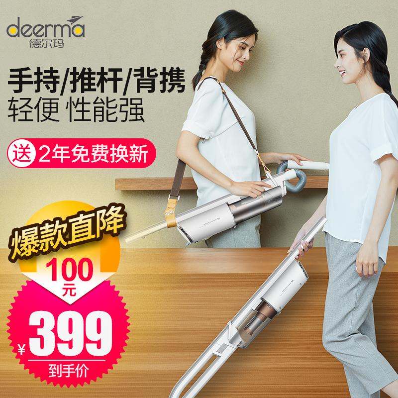 德尔玛吸尘器家用小型迷你推杆手持式强力大功率超静音地毯除螨机