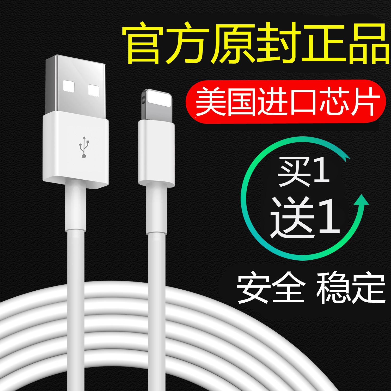 限7000张券iphone7数据线苹菓6s充电线器xs max手机X正版5s冲xr充电头六七八