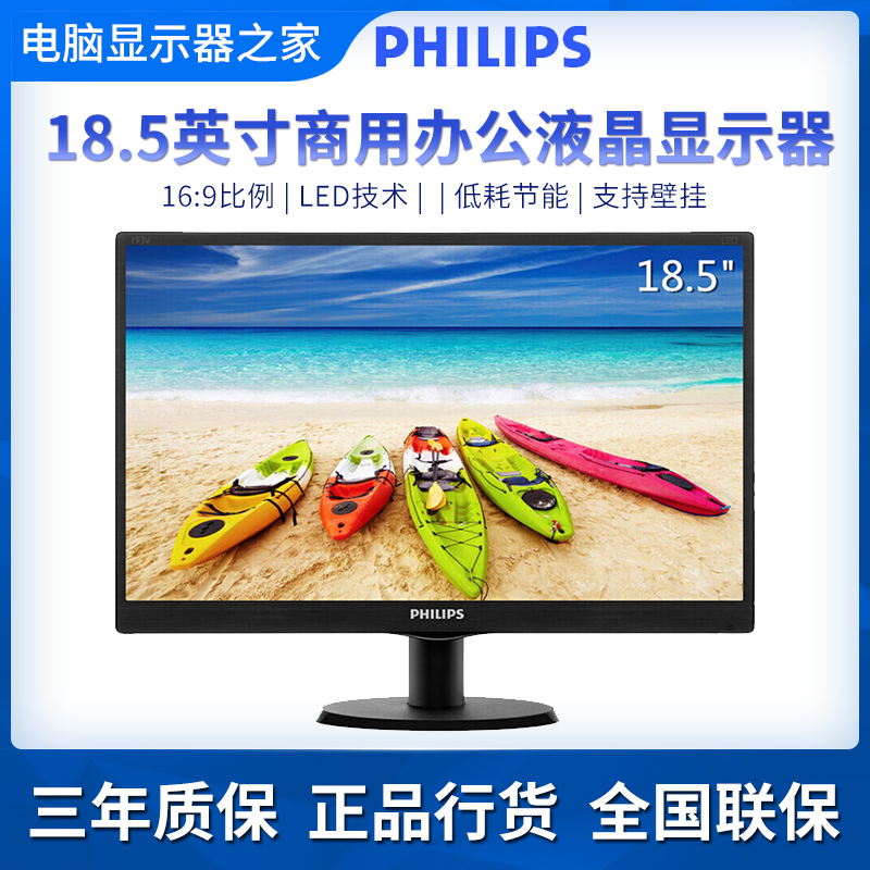 フィリップス193V 5 LSB 2 18.5インチデスクトップパソコン液晶ディスプレイ業界商用監視用スクリーン19