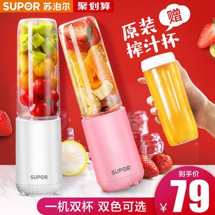 苏泊尔榨汁机家用全自动水果小型多功能迷你便携式学生电动榨汁杯