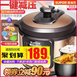【苏泊尔】电压力锅电饭煲5L双胆