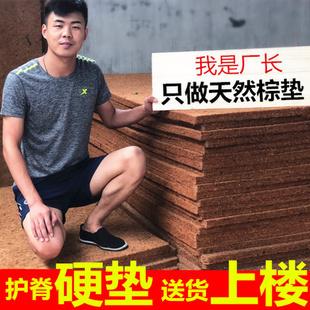 棕垫硬床垫儿童天然椰棕1.5m单人1.2薄棕榈经济型无胶水1.8米定做