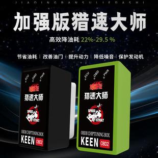 汽车节油器增动力obd省油神器ecu增压器通用型提升动力德国日本卡
