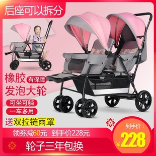 正品双胞胎婴儿推车前后坐手推车大小宝双人车二胎推车可坐躺包邮
