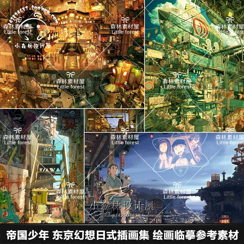 帝国人物 东京幻想日式插少年 场景 画集 动漫画绘画临摹参考素材