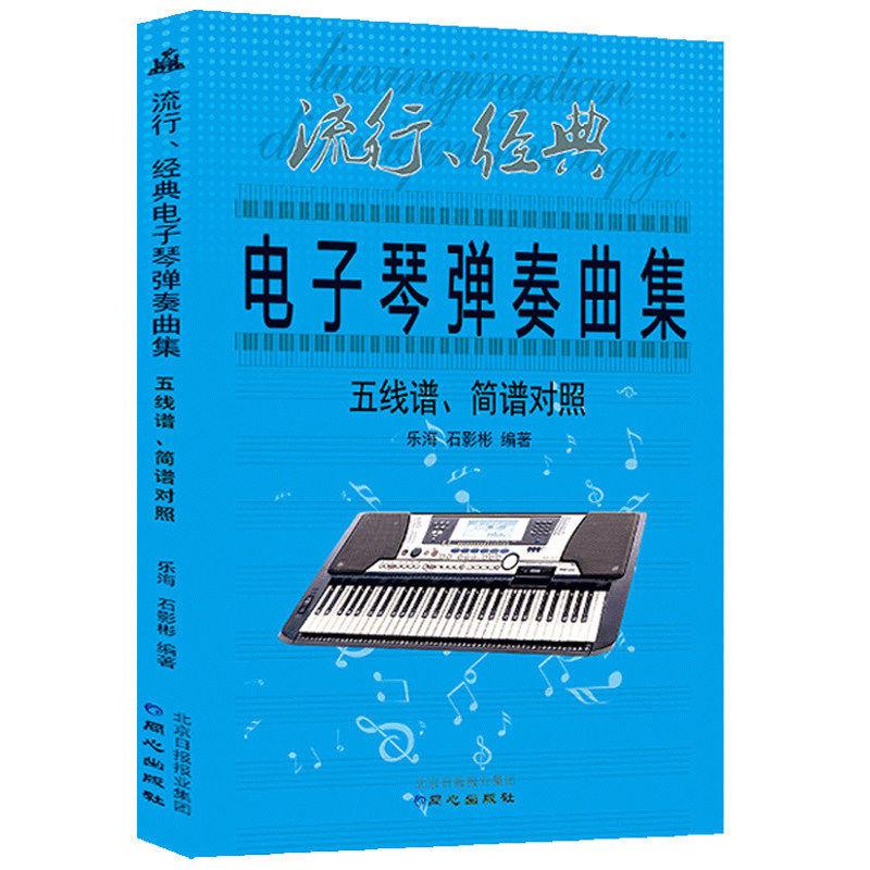 流行经典电子琴弹奏曲集五线谱简谱对照 电子琴琴谱书流行歌曲 儿童成人自学电子琴钢琴练习乐谱 初学音乐零基础入门教程教材书籍