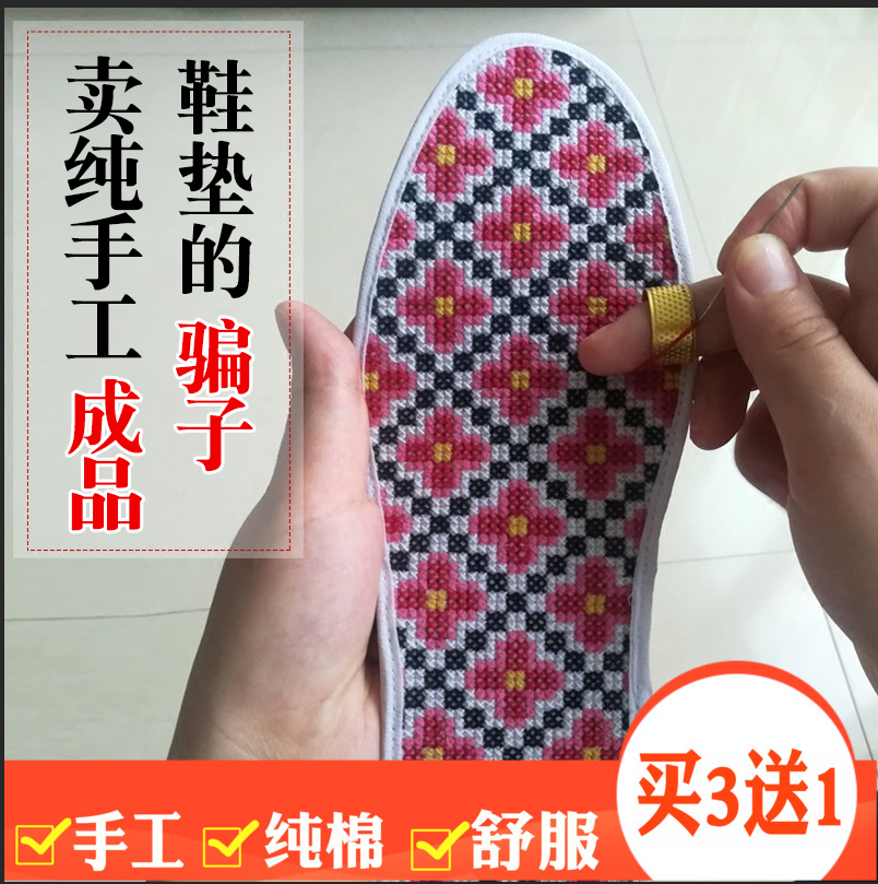 纯手工制作绣好的全纯棉成品十字绣鞋垫风景情侣喜庆祝福民俗定做券后18.00元