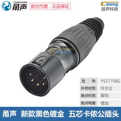 甬声五芯5P卡侬公音频镀金插头YS1775BG灯光DMX信号卡农接头乐群