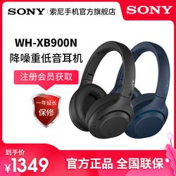索尼(SONY)WHXB900N无线降噪重低音耳机支持蓝牙NFC