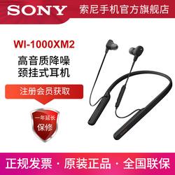 索尼(SONY)WI-1000XM2 颈挂式无线蓝牙耳机高音质降噪主动降噪
