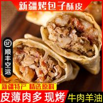 新疆特产酥皮烤包子牛肉包子羊油好吃10个真空顺丰空运地方小吃