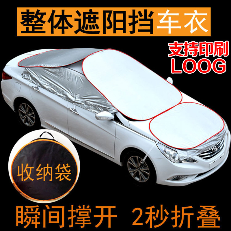 Portable universal integral car sunshade cover sun block sunscreen heat insulation double thickened baffle car coat package