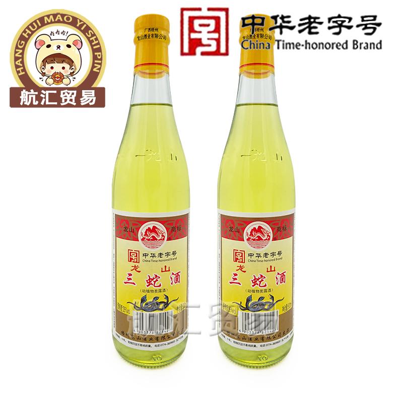 广西梧州特产龙山35度三蛇酒500mlX2瓶动植物配制酒中华老字号