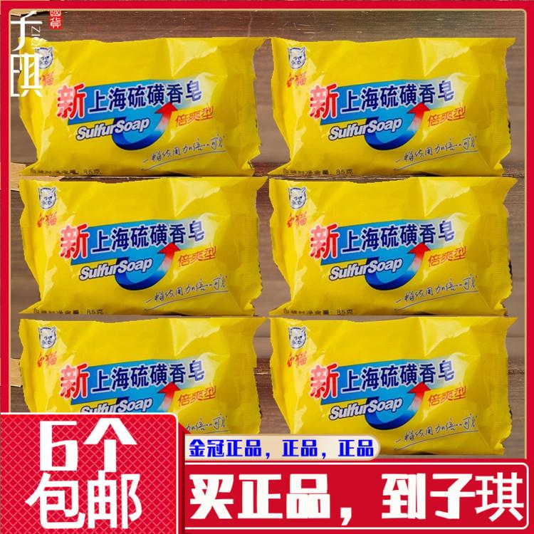 白猫新上海硫磺香皂85G*6块组合装 沐浴皂洗手洗脸洗澡