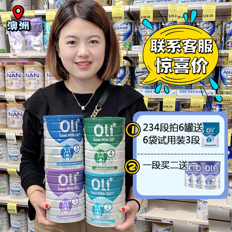 拍下联系改价澳洲oli6颖睿婴幼儿宝宝配方羊奶粉1段2段3段4段800g