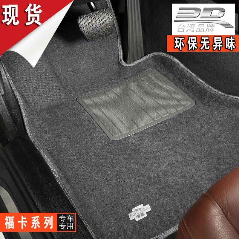 台湾3D福卡脚垫 长安铃木雨燕 天语SX4 奥拓专用立体防水踏垫配件