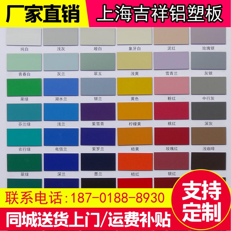 正宗上海吉祥铝塑板3mm8s铝塑板内外墙干挂广告幕墙专用铝塑板材