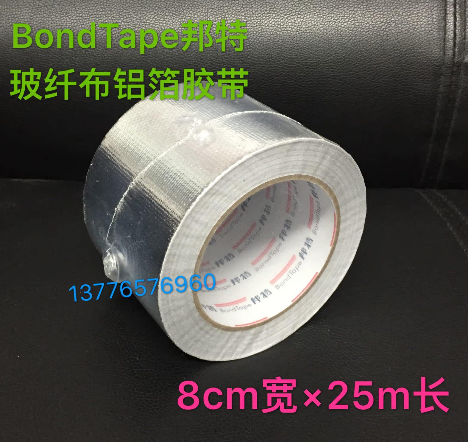 邦特玻纤布铝箔胶带锡箔纸胶带阻燃耐高温防撕裂防水胶带8cm宽