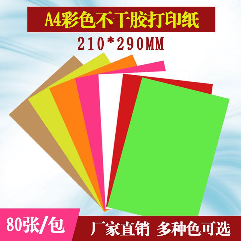 A4 выход клей печать бумага красный струйная мэтт пустой a4 цвет самоклеящийся клей палка бумага лазер этикетка бумага