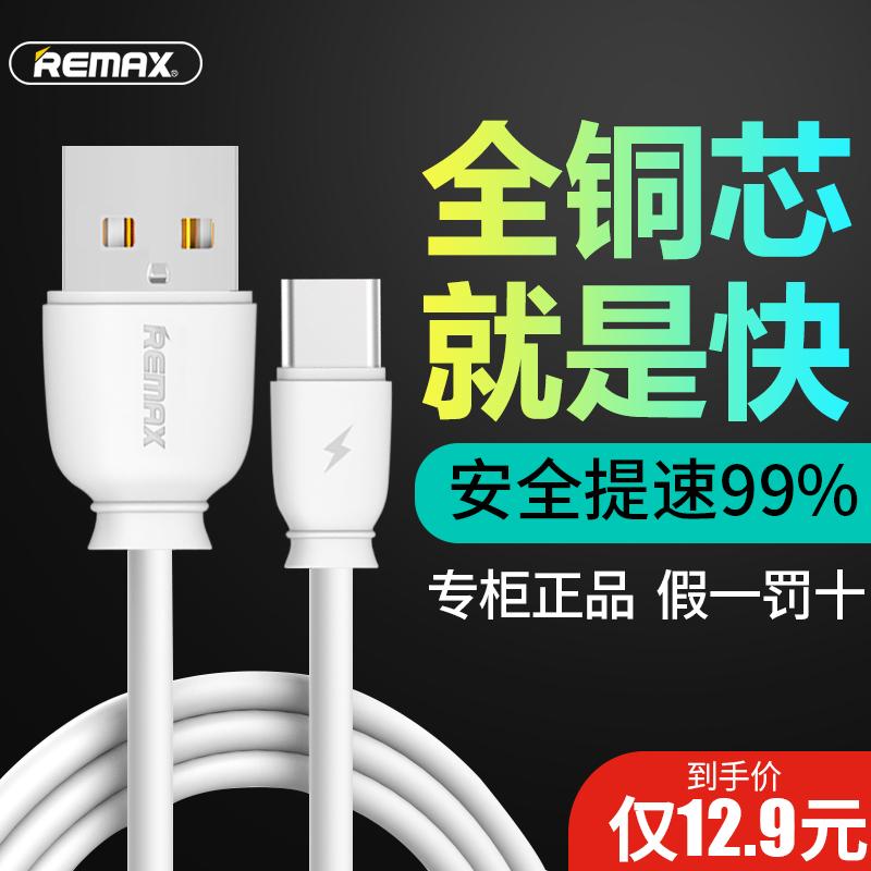 (用5元券)REMAX/原装正品快充数据线苹果type-c华为小米安卓通用闪冲充电线