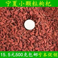 Оригинальный экологический 枸杞 не мыть Нинся Чжуннин маленький скорпион 500г фермер самосовершенствование 枸杞 1 кг бесплатная доставка по китаю