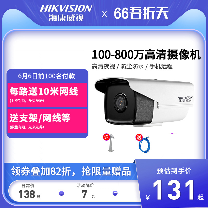 Haikang Video Network Monitoring Camera 100/2/4 million camera gun IP camera digital HD