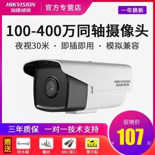 海康威视模拟监控摄像头同轴高清室外安防监控器有线红外夜视家用品牌