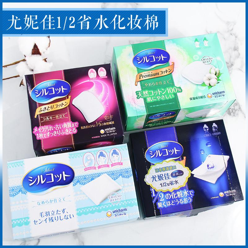 假一赔十日本进口尤妮佳省水1 / 2化妆棉
