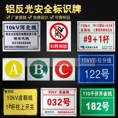 电力铝反光标牌不锈钢线路杆号牌警示牌 安全标识标志牌相序牌abc