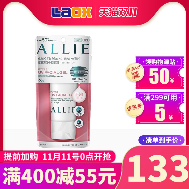 日本ALLIE嘉娜宝防晒霜乳液女皑丽脸部控油隔离SPF50+粉色60g保税