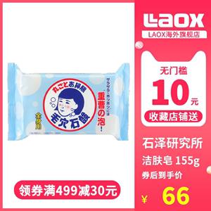 领10元券购买ishizawa labs石泽研究所洁肤皂