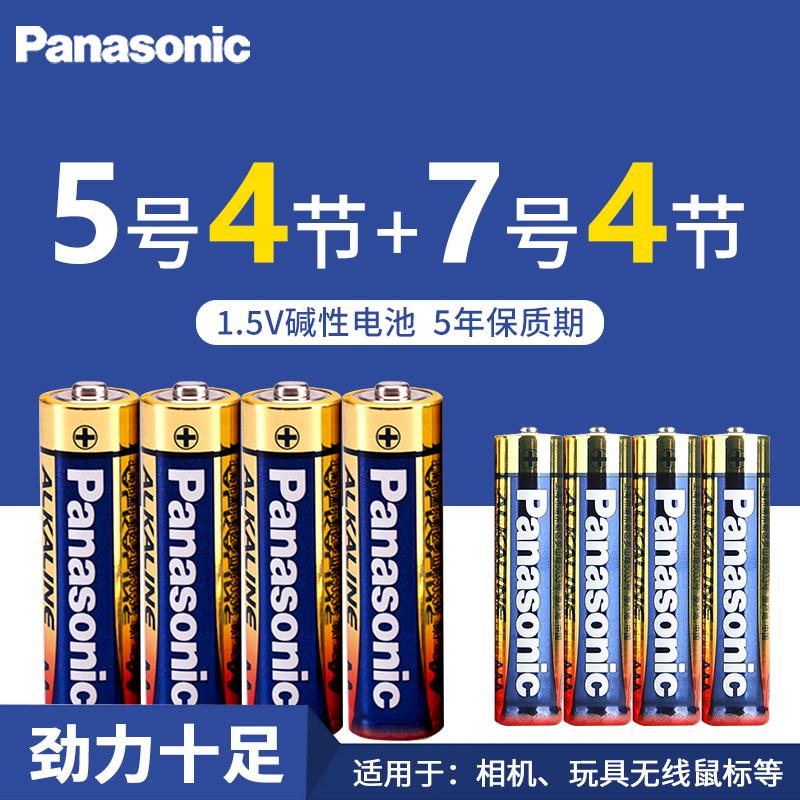 松下电池5号碱性电池五号儿童玩具批发遥控器鼠标干电池24粒正品空调电视话筒遥控汽车挂闹钟7号七号电池1.5V