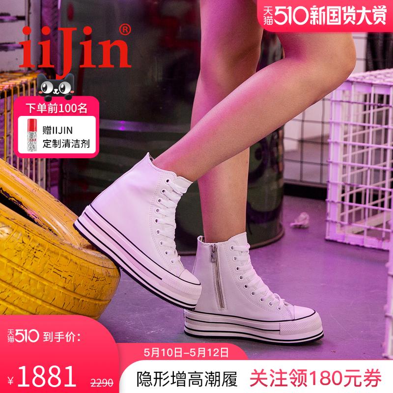 iijin经典春秋百搭高帮(al)小白鞋
