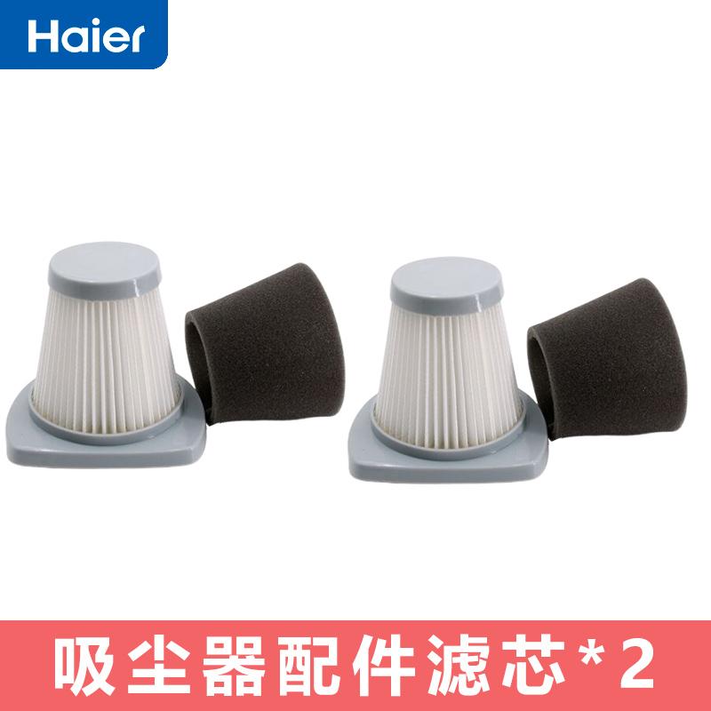 海尔吸尘器配件滤芯过滤网手持式 通用海帕滤棉滤网HT-C2160R