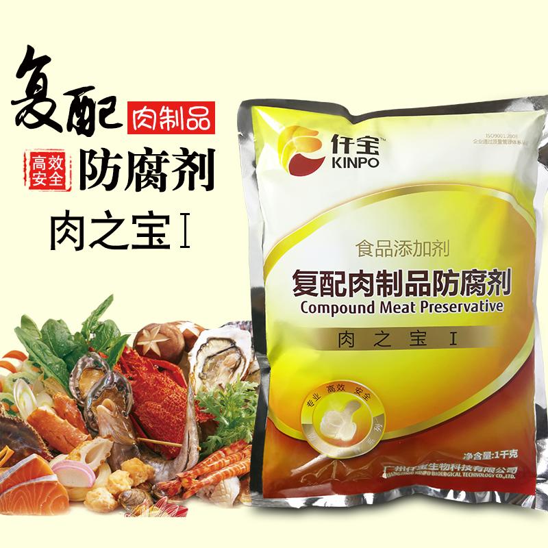 仟宝复配肉制品防腐剂肉之宝1号海鲜水产品防腐保鲜剂1kg