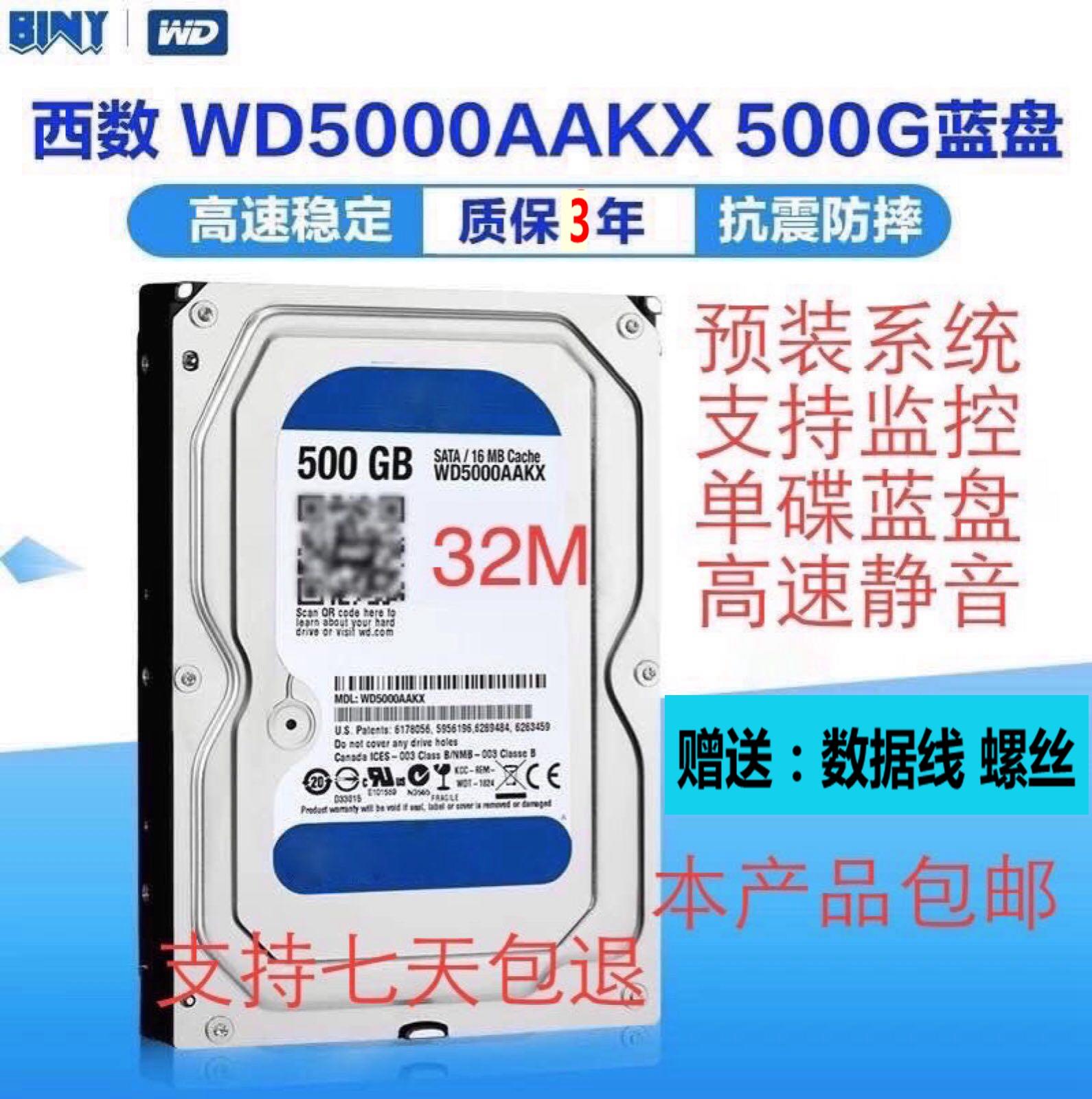 新款WD/西部数据 WD5000AAKX 500G台式 监控 机械硬盘 蓝盘7200转
