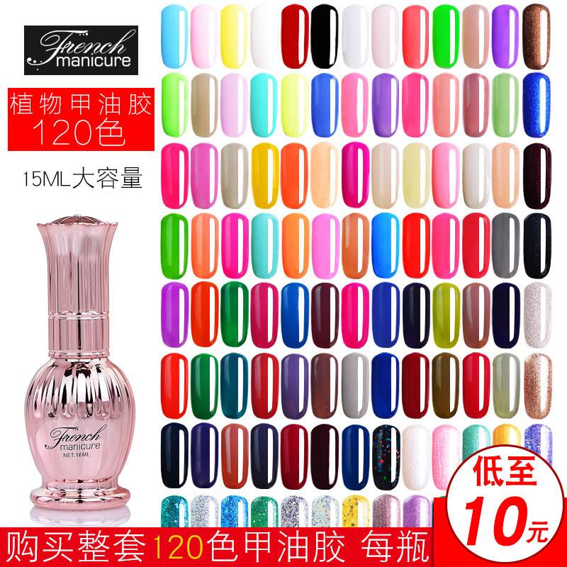 Manicure shop with glue, phototherapy, nail polish, long lasting, large bottle set, nail polish, and small size.