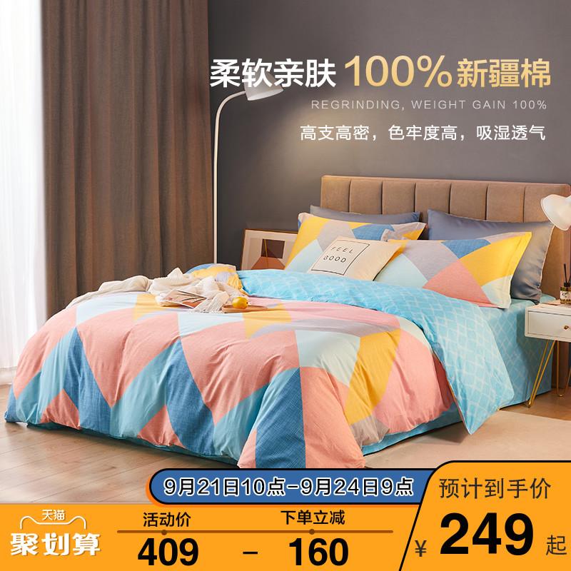 博洋家纺四件套全棉纯棉100北欧风被套床单床上用品床品三件套秋