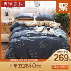 博洋家纺床上四件套ins风全棉纯棉网红被套床单三件套学生单人