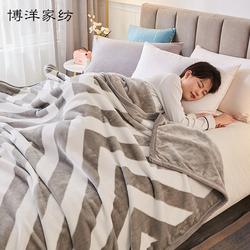博洋毛毯被子冬季加厚保暖双层拉舍尔毛毯子珊瑚绒床单法兰绒盖毯