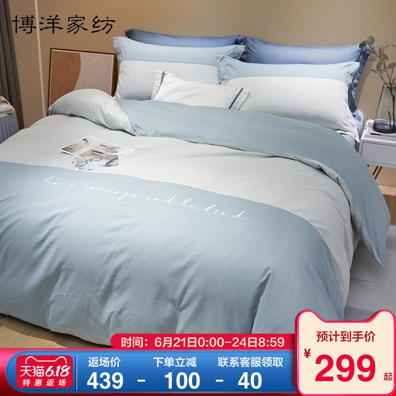 博洋家纺纯棉全棉四件套床单轻奢床上用品被套简约床品三件套夏季