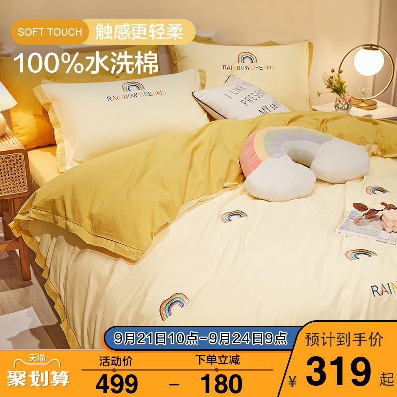 博洋家纺秋季色织水洗棉四件套全棉纯棉100ins彩虹床上用品床单