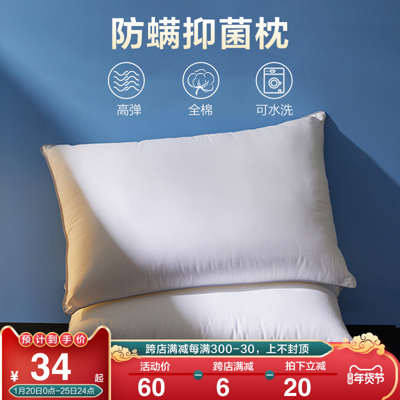 博洋纯棉枕头单人双人枕芯一对装防螨可水洗家用低枕头学生枕头芯
