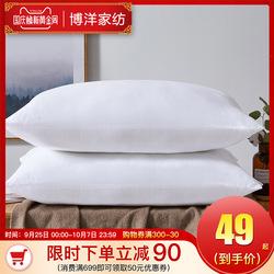 博洋家纺全棉枕芯成人单双人枕酒店情侣家用正品护颈椎枕头一对装