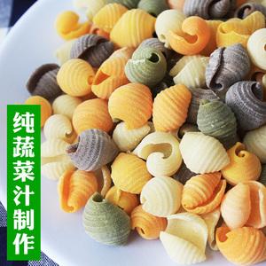 海螺面贝壳面宝宝通心粉蔬菜面条200克包邮卡通面婴儿童辅食